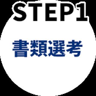 STEP1 書類選考