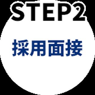 STEP2 採用面接
